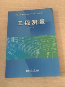 工程测量 刘茂华等 编 9787560859675 同济大学出版社