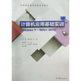 计算机应用基础实训 刘铭 雷正桥 刘铭雷正桥 高等教育出版社