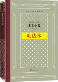 《木工小史》外国文学名著丛书(新版网格本)毛边本