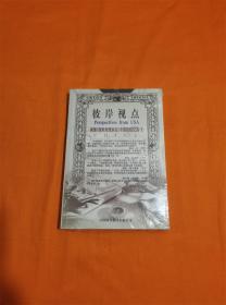 彼岸视点:美国《国家地理杂志》中国探险纪实【1】W201910-02