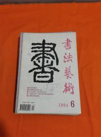 书法艺术 1994 6