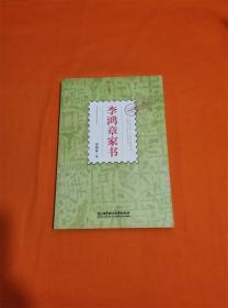 李鸿章家书N-7