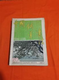中国钢笔书法 1989 2