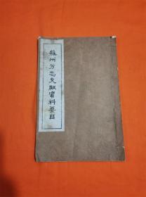 苏州方志文献资料要目M-3