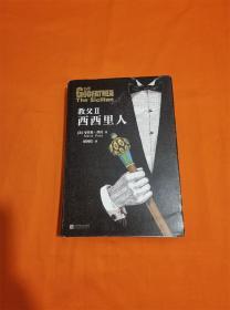 教父2 西西里人 典藏版W201910-02
