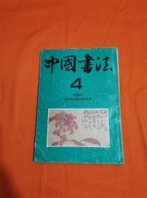 中国书法1994 4