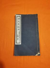 沧浪亭新志 八卷全一册 民国18年初版M-3