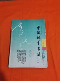 中国钢笔书法 1991 2