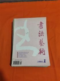 书法艺术 1994 1