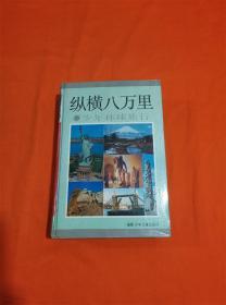 纵横八万里:少年环球旅行W201910-02