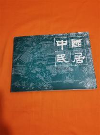 中国民居:王其钧编绘M-3