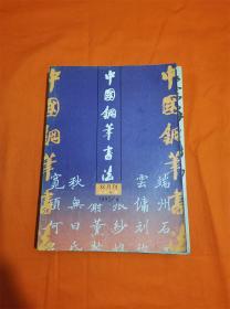 中国钢笔书法 1992 4