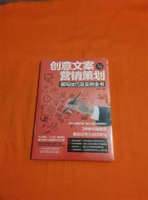 创意文案与营销策划撰写技巧及实例全书N-7