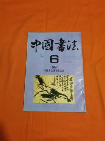 中国书法1994 6
