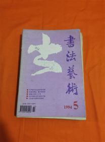 书法艺术 1994 5
