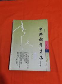 中国钢笔书法 1991 4