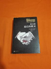 教父 3 最后的教父 典藏版W201910-02