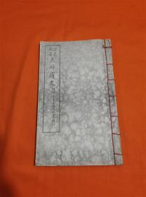 民国白纸线装大开本《沈寿余觉夫妇痛史》附印张謇不端之亲笔铁证 M-3