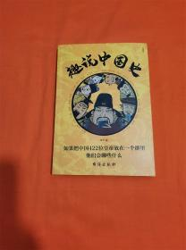趣说中国史W201910-02