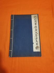 浙江图书馆藏本省方志目录M-3