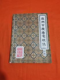 苏州市广播电视志(初稿)M-3