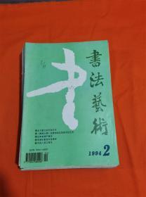 书法艺术 1994 2