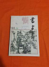 书与画1994 5