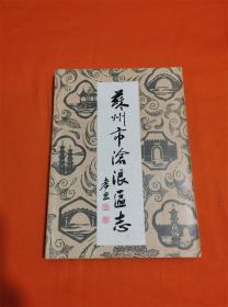 苏州市沧浪区志(1911-1985·街巷桥梁卷·初稿)M-3