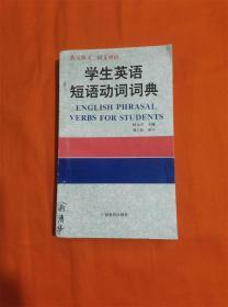 学生英语短语动词词典:英汉释义 同义辨析B-6