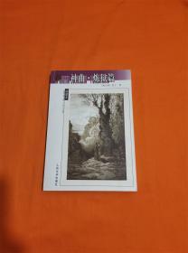 神曲 炼狱篇W201910-02