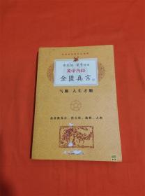 徐文兵、梁冬对话·黄帝内经·金匮真言(下)G-5
