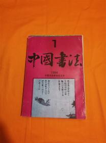 中国书法1994 1