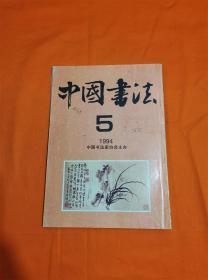 中国书法1994 5