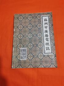 苏州市广播电视志M-3