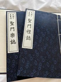 圣门礼乐志 宣纸线装书籍 丝绸书