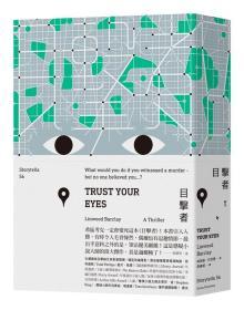 预售【外图台版】目击者 / 林伍德.莱 作;王志弘 绘 春天出版Storytella