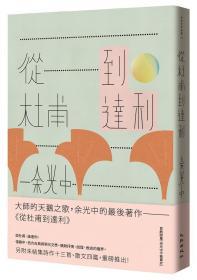 预售【外图台版】从杜甫到达利 / 余光中 九歌