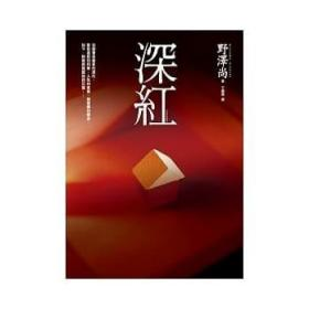 预售【外图台版】深红 / 野泽尚 皇冠大赏