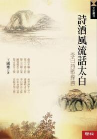 预售【外图台版】诗酒风流话太白:李白诗歌探胜 / 王国璎 联经