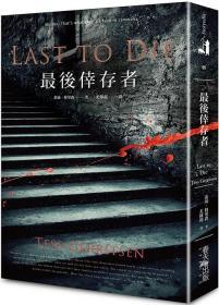 预售【外图台版】最后幸存者 / 泰丝.格里森 春天出版Storytella