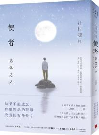 预售【外图台版】使者:思念之人 / 辻村深月 皇冠大赏