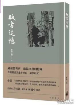 预售【外图港版】贩书追忆(毛边本) 亲签 / 欧阳文利 中华书局