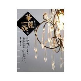 预售【外图台版】华丽一族(上) / 山崎丰子 皇冠大赏