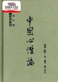 预售【外图台版】中国心性论 / 蒙培元 学生书局