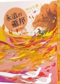 预售【外图台版】永远的萧邦 / 中山七里 瑞升读小说