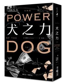 预售【外图台版】犬之力(上) / 唐?温斯洛 春天出版Storytella