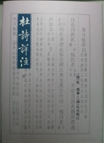 预售【外图台版】杜诗详注(三册) / 杜甫 里仁