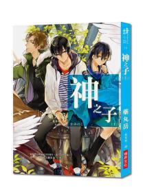 预售【外图台版】神之子(上) / 药丸岳 瑞升读小说