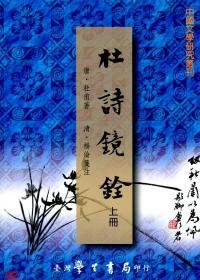 预售【外图台版】杜诗镜铨(共二册) / 杜甫 学生书局