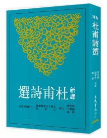 现货【外图台版】新译杜甫诗选 / 张忠纲、赵睿才、綦维-注译 三民